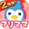 フリママ-ベビー子供用品のフリマ通販アプリ