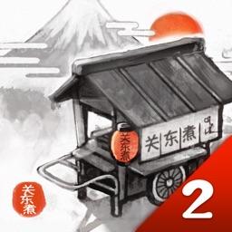 关东煮店人情故事2 ~穿越时空的关东煮店~