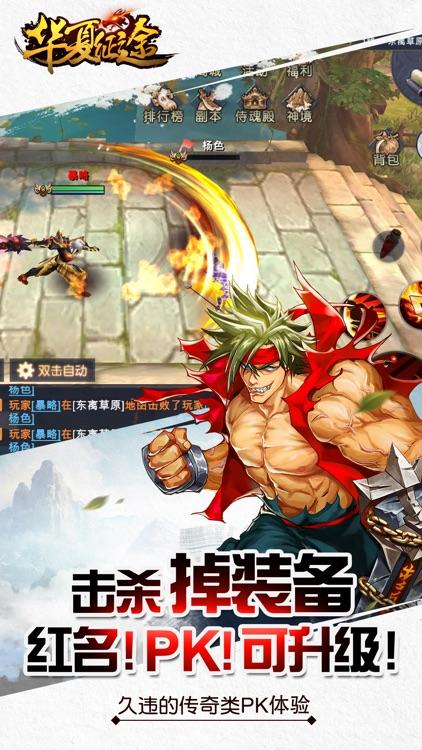 华夏征途 screenshot-2