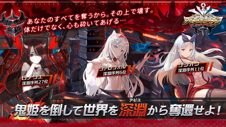 アビス・ホライズン screenshot-6