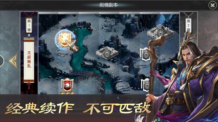 春秋霸业-大型闯关战争手游 screenshot-3