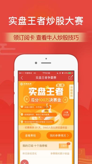 财通证券-炒股票选理财做投资 screenshot one