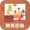 中国财务咨询