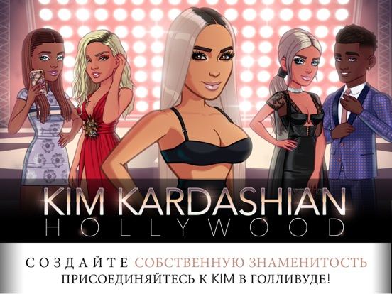 Kim Kardashian: Hollywood на iPad