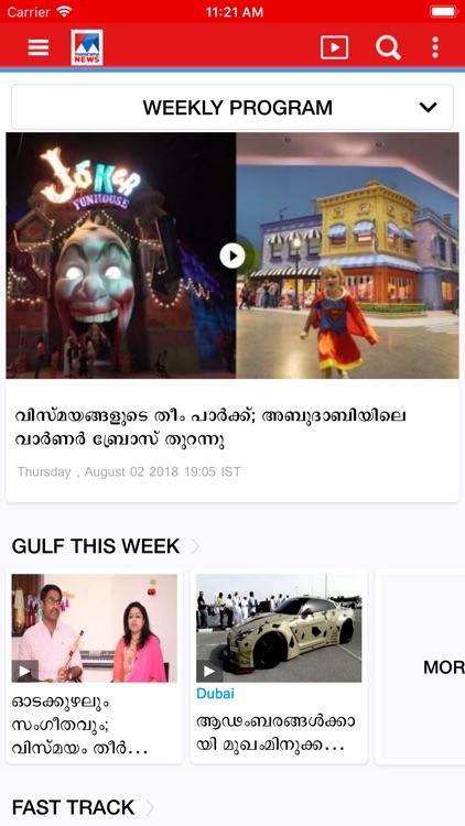 Manorama News screenshot-3