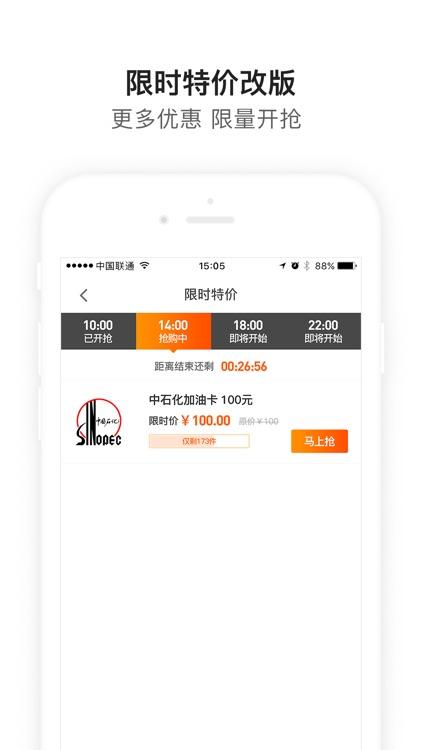 福禄充值-话费流量特价快充神器 screenshot-3