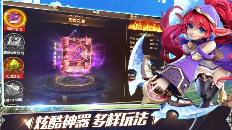 星光大陆-二次元魔幻游戏 screenshot-3