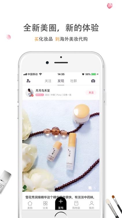 唯美海淘-正品秒杀化妆品海淘代购平台 screenshot-4