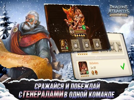 Dragons of Atlantis для iPad