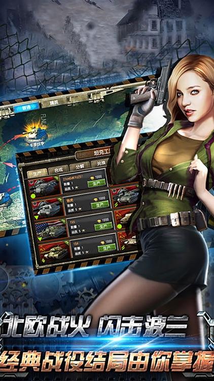 坦克ol战争策略-塔防卡牌策略战争 screenshot-3