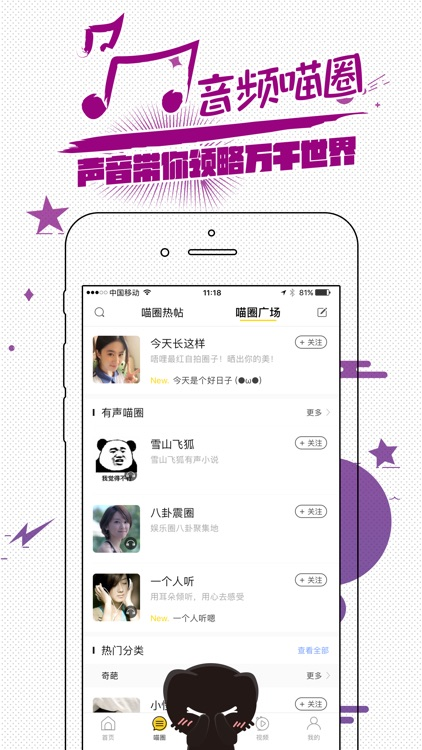 唔哩头条-热点新闻兴趣交友社区 screenshot-3