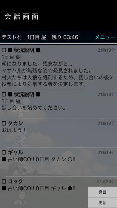人狼NET - オンライン用スクリーンショット2