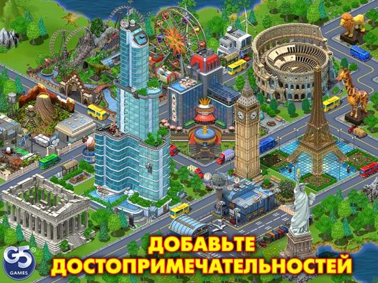 Virtual City Playground HD для iPad