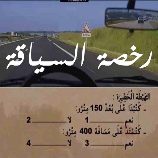 رخصة السياقة : إمتحانات وسلاسل