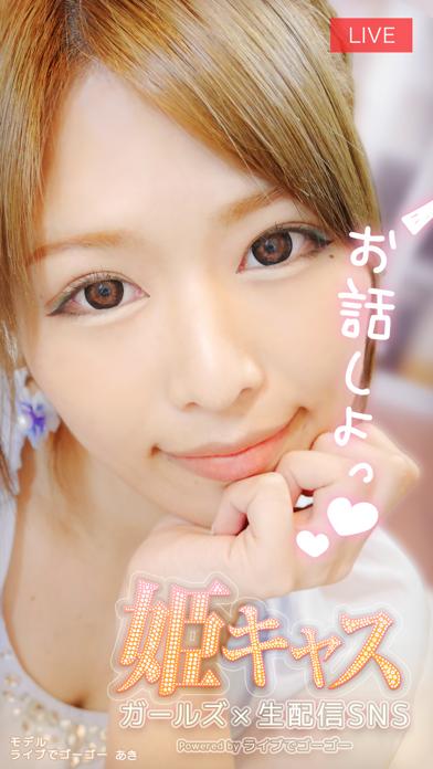 女の子が配信する生放送視聴アプリ姫キャスのおすすめ画像1
