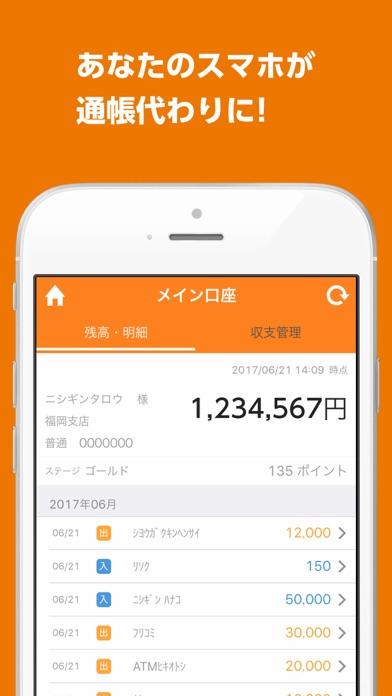 西日本シティ銀行アプリのスクリーンショット2