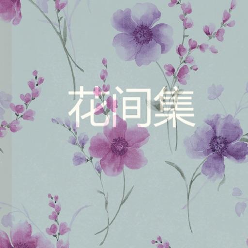 Hua Jian Ji