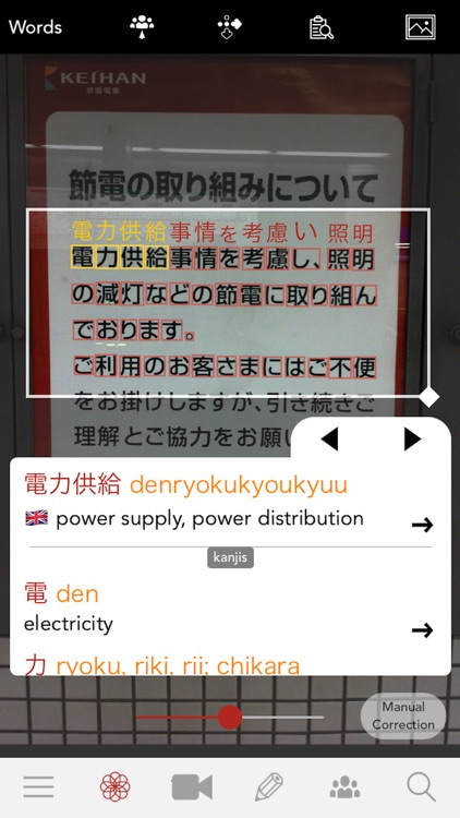 Yomiwa Japanese Dictionary screenshot-9