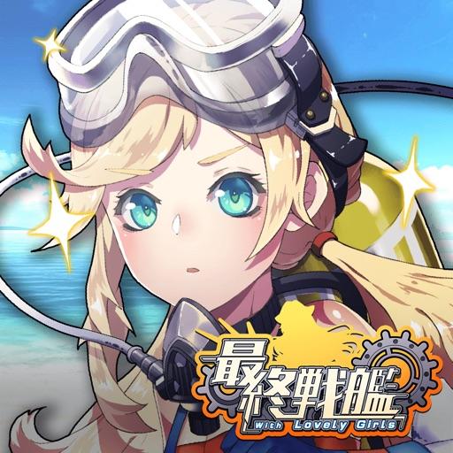最終戦艦 with ラブリーガールズ