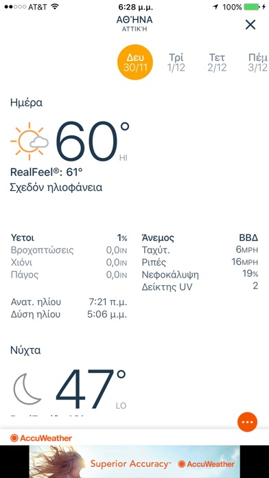 Screenshot for Καιρός : AccuWeather in Greece App Store
