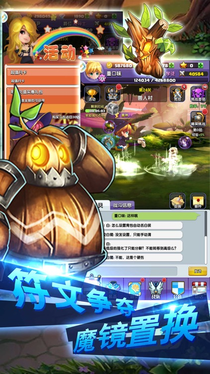精灵挂机物语-梦幻放置战斗手游 screenshot-3