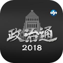 Telecharger 政治通18 Pour Iphone Sur L App Store References