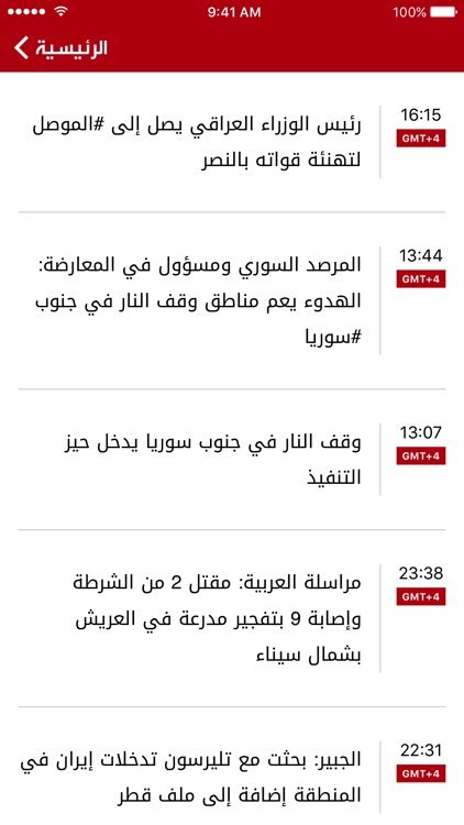 Al Arabiya / العربية screenshot-4
