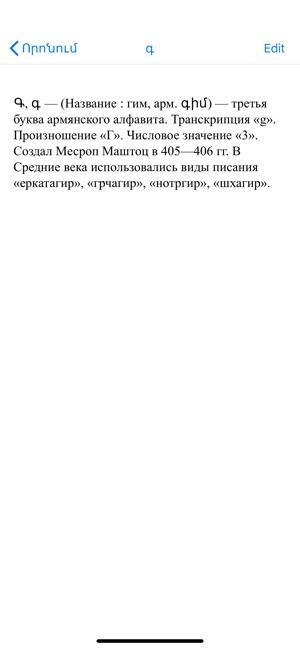русско-армянский словарь скачать бесплатно