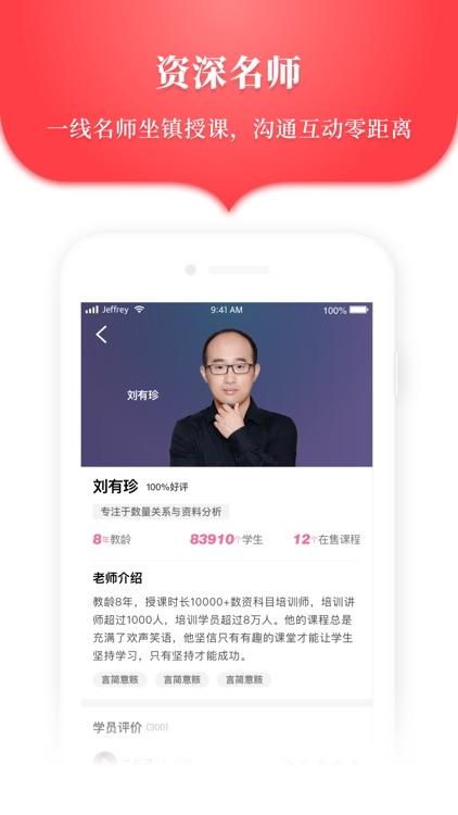 华图在线-公务员事业单位考试公开课 screenshot-4