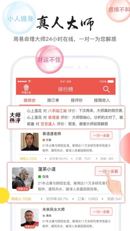 知命算命大师-周易八字风水妙算 screenshot-4