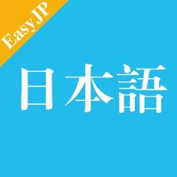Easy Japanese - JLPT N3