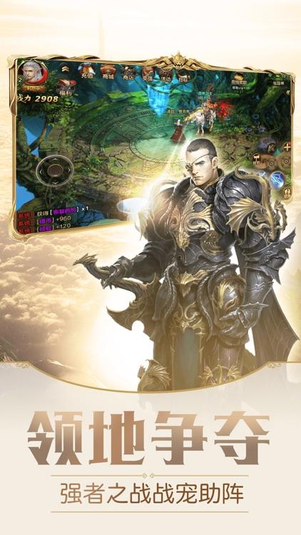 永恒契约:无双奇迹RPG手游 screenshot-3