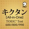 キクタン TOEIC®【All-in-On...