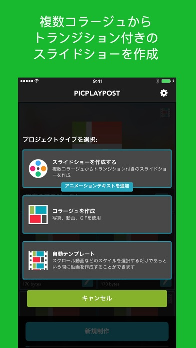 PicPlayPost - 動画編集&動画作成&動画加工紹介画像1