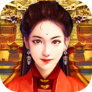 宫斗妃子传 - 皇帝后宫美女天下养成游戏