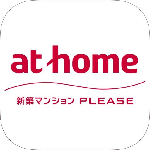 アット ホーム アプリ