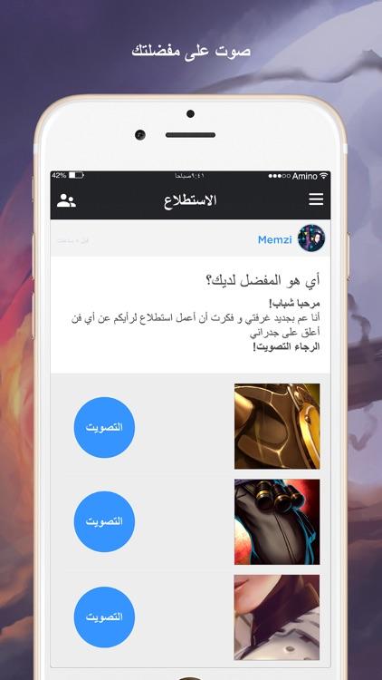اوفرواتش Amino screenshot-4