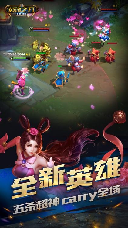英魂之刃-最新5V5公平竞技MOBA手游王者之作 screenshot-0
