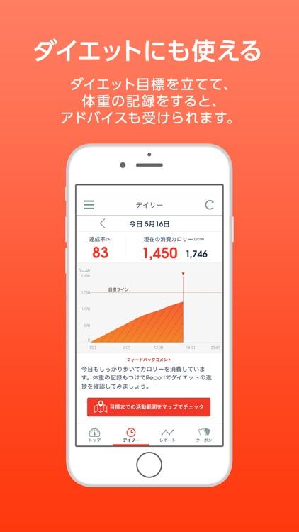 RenoBody~歩くだけでポイントがもらえる歩数計アプリ~ screenshot-4