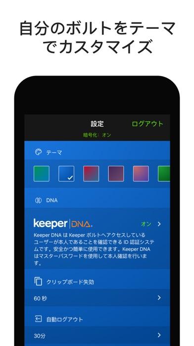 Keeper パスワードマネージャ ScreenShot7