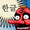 TenguGo Hangul - iPhoneアプリ