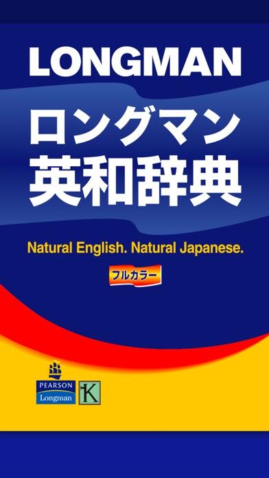 ロングマン英和辞典 プラス screenshot1