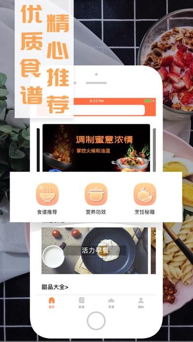 食谱大全-下厨房美食菜谱软件