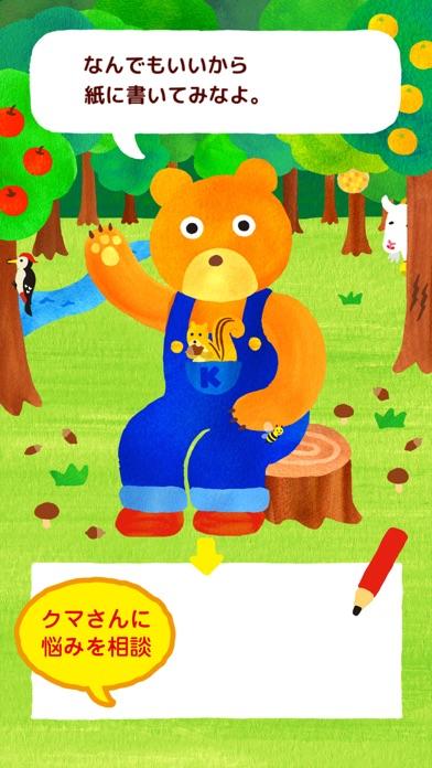 ストレス解消・癒やしのアプリ「聞いてよ!クマさん」スクリーンショット2