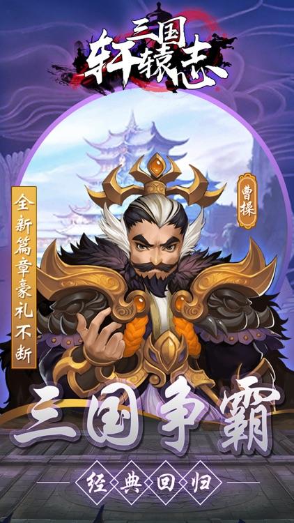 三国轩辕志 - 三国策略攻城手游