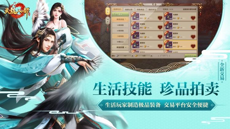 天龙八部手游 screenshot-4