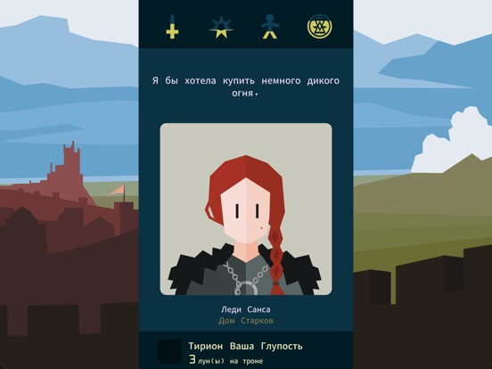 Reigns: Game of Thrones для iPad