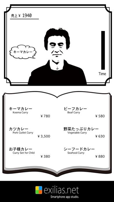 3500円のカツカレーのスクリーンショット5