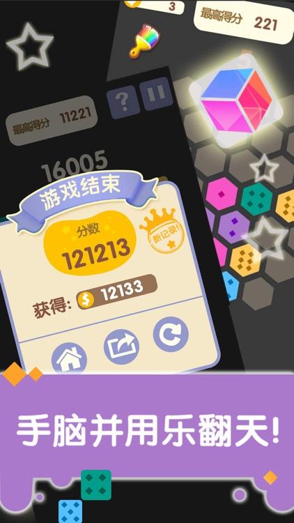 方块合合乐—数字益智小游戏 screenshot-3
