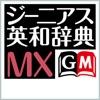 ジーニアス英和辞典MX【大修館書店】(ONESWING)